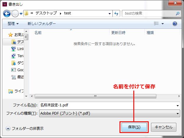 pdf 見開き 印刷 設定