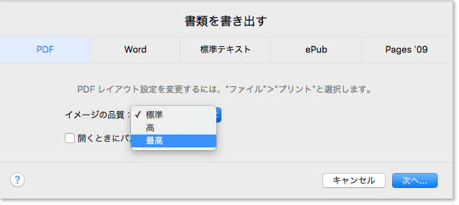 pdf 印刷 ファイル名順